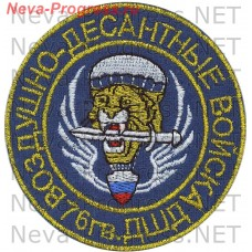 Patch 76th guards air assault Chernigov, order of Suvorov division (round, metanite)