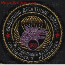 Patch 901-th guards separate special battalion (Moscow oblast)