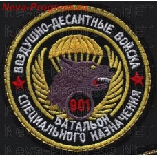 Patch 901 th battalion for special purposes (Moscow oblast) option 3