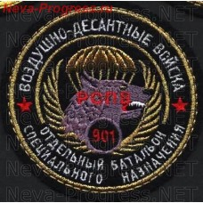 Patch 901-th separate battalion of special purpose (Moscow region) Option2