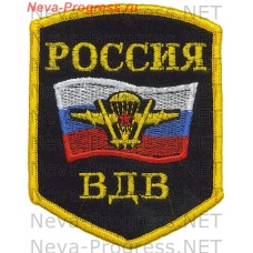 Patch Russia airborne. The symbolism of the airborne forces on the background of the Russian flag. Pentagonal with the serger. Background black