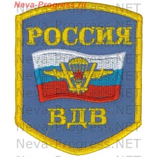 Patch Russia airborne. The symbolism of the airborne forces on the background of the Russian flag. Pentagonal with the serger. Background blue