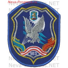 Patch 103 rd airborne brigade of the Republic of Belarus