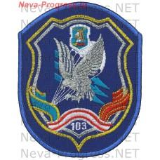 Нашивка 103-й бригады ВДВ Республики Беларусь