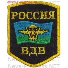 Patch Russia airborne. The symbolism of the airborne forces on the background of the flag of the airborne forces. Pentagonal with the serger. Background black