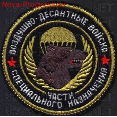 Patch special units of airborne troops (black background)