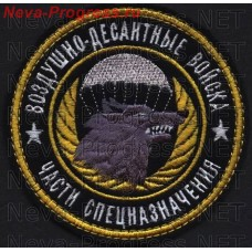Patch of the special forces airborne troops (black background)