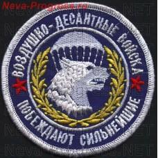 Нашивка Побеждают сильнейшие - воздушно-десантные войска (голубой фон с оверлоком)