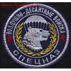 Patch special Forces - airborne troops (blue background)