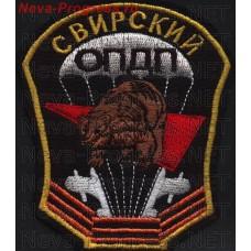 Stripe 300 Private Guards Svirskiy RAP