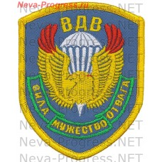 Shoulder sleeve insignia of the airborne forces of the Republic of Belarus