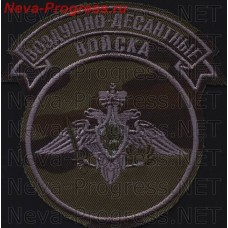 Patch airborne round (order 210) of a ribbon, the Air assault troops (field)