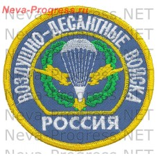 Patch Russia airborne troops (blue background, serger)