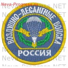 Нашивка Россия Воздушно-десантные войска (голубой фон, оверлок)