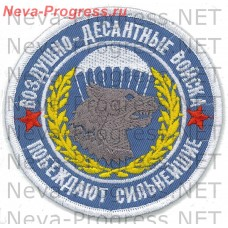 Patch airborne troops - the strongest wins - (blue background, serger)