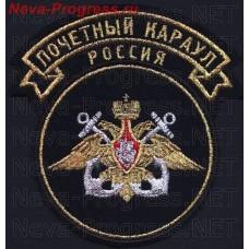 Patch 154 detached commandant of the Preobrazhensky regiment