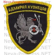 "Stripe Heavy aircraft-carrying cruiser ""Admiral Kuznetsov"" Gray. Serger"