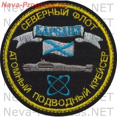 """Patch Nuclear submarine missile cruiser """"Karelia"""" the Northern fleet"""