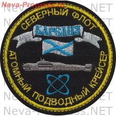 """Нашивка Атомный подводный ракетный крейсер """"Карелия"""" Северный флот"""