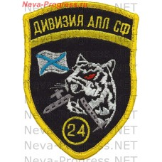 Patch 24th division of nuclear submarines of the Northern Fleet
