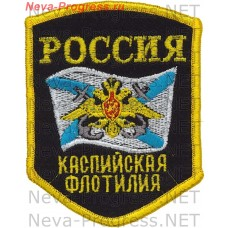 Patch Russia Caspian flotilla. Pentagonal. Overlock machine. Eagle with anchor in the background of the St. Andrew's flag