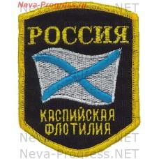 Patch Russia Caspian flotilla. Pentagonal. Overlock machine. The flag of St. Andrew