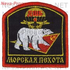 Нашивка Десантно-штурмовой батальон (ДШБ) морской пехоты (оверлок)