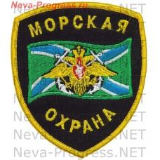 Нашивка Морская охрана пограничной службы ФСБ России (оверлок)