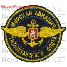 Patch Naval aviation of the Pacific fleet