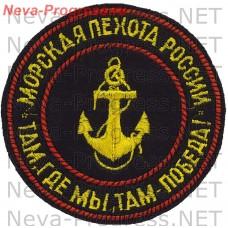 Нашивка Морская пехота России - Там где мы - там победа