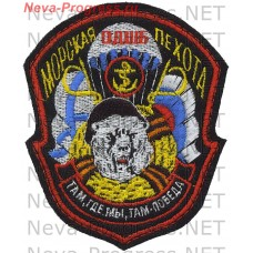 Patch 876 ODSHB Sputnik Bear. Marine corps -where we are - there is victory