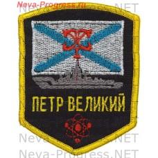 Нашивка Атомный ракетный крейсер Петр Великий (пятиугольный с оверлоком)