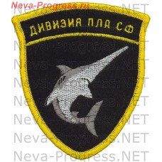 Patch Division of SUBMARINES of the Northern Fleet