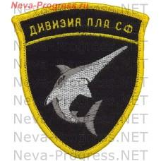 Нашивка Дивизия ПЛА Северного Флота