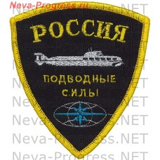 Badge Russia submarine force (triangular, serger)