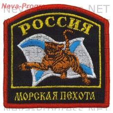 Нашивка Россия Морская пехота. Тигр на фоне Андреевского флага. (красный оверлок)
