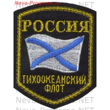 Patch Russia's Pacific fleet. Pentagonal. The flag of St. Andrew