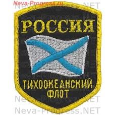 Нашивка Россия Тихоокеанский флот. Пятиугольный. Оверлок. Андреевский флаг