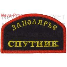 Patch badge the polar Satellite (overlock)