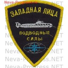 Нашивка Западная лица - подводные силы. Тругольный с оверлоком.