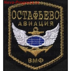 Patch NAVAL AVIATION of the Navy of the town. Ostafyevo