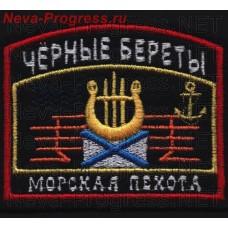 Stripe Ensemble Marines Black beret