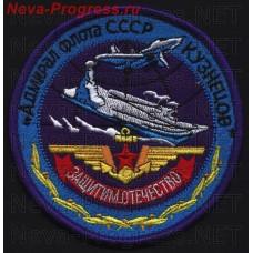 "Stripe Heavy aircraft-carrying cruiser ""Admiral Kuznetsov"" -defend homeland (serger)"