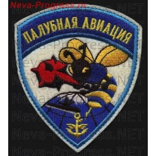 Patch carrier aviation (on white felt)