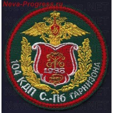 Patch 104 KDP of the St. Petersburg garrison