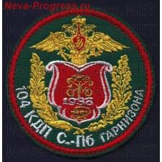 Нашивка104 КДП Санкт-Петербургского гарнизона