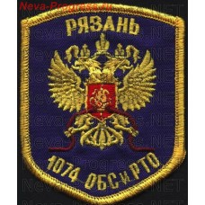 Patch 1074 separate battalion communication and radio engineering, Ryazan, Russia