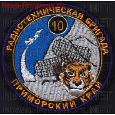 Patch 10 Radio-technical brigade. Primorsky Krai.