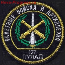 Patch 127 PULAD RV and Primorsky Krai, p. Sergeyevka