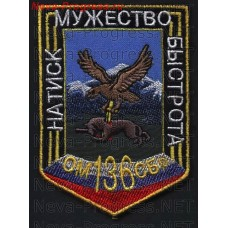 Patch 136 Omsbr 58 ARMY Buynaksk Onslaught Courage Speed